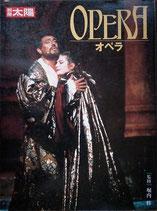 オペラ(別冊太陽/演劇書)