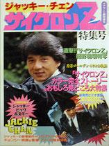 ジャッキー・チェン「サイクロンZ」特集号(スクリーン臨時増刊)(映画書)