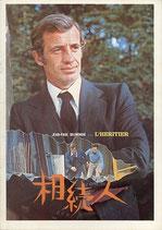 相続人(フランス映画/パンフレット)