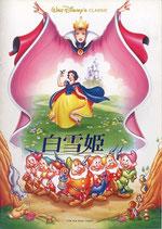 白雪姫(アニメパンフレット)