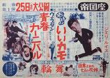 青春カーニバル/底抜けいいカモ(ビラ・チラシ)