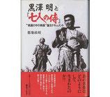 黒澤明と「七人の侍」映画の中の映画誕生ドキュメント(映画書)