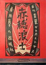 目に青葉ヤマホトトギス・赤穂浪士(劇団夢の遊眠社公演プログラム)