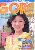 GORO・表紙・菊池桃子(NO.18/ビジュアルマガジン)