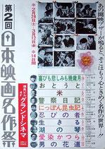 第2回・日本映画名作祭(邦画ポスター)
