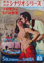 ソロモンとシバの女王(英和対訳シナリオシリーズ85)