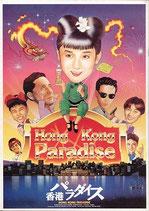 香港パラダイス(邦画パンフレット)