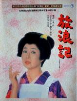 放浪記(東宝現代劇6月特別公演/(演劇プログラム)