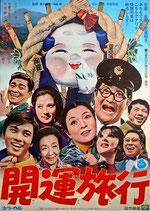 開運旅行(邦画ポスター)