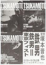 塚本晋也の世界「鉄男/鉄男2/東京フィスト」(邦画チラシ/ディノスシネマ)