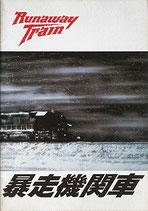 暴走機関車(アメリカ映画/パンフレット)