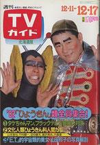 週刊TVガイド・北海道版(1048号・TV雑誌)