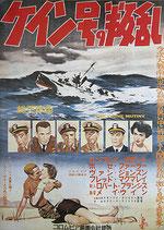 ケイン号の叛乱(レプリカ 映画ポスター)