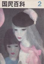 国民百科(表紙「ふたりの少女」ローランサン/月刊誌)