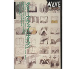 グリーナウェイplusナイマン(WAVE29)(映画書)