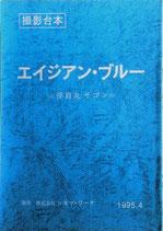 エイジアン・ブルー・浮島丸サゴン(映画台本)