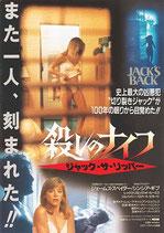 殺しのナイフ ジャック・ザ・リッパー(プレスシート洋画)