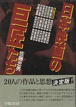 日本映画の巨匠たち