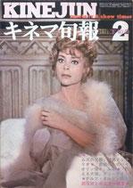 キネマ旬報・NO.543/シナリオ「シャーロック・ホームズの冒険」/表紙・ジュヌビエーブ・パージュ