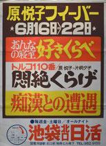 原悦子フィーバー(成人映画/ポスター邦画)