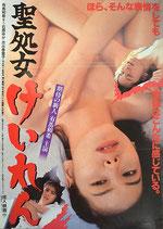 聖処女 けいれん(ピンク映画ポスター)