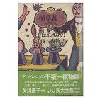 J・Jおじさんの千夜一夜物語(植草甚一スクラップ・ブック7)