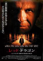 レッド・ドラゴン(札幌劇場/洋画チラシ)