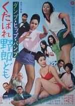 ダンプ・ヒップ・バンプ・くたばれ野郎ども(邦画ポスター)