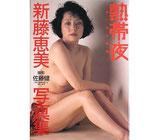 新藤恵美 写真集「熱帯夜」白い肌の誘惑(写真集)