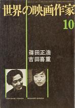 世界の映画作家(10)篠田正浩・吉田喜重(キネマ旬報社/映画書)