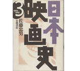 日本映画史(3)1960-1995(映画書)