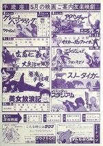 グレート・ハンティング2/悪魔の手毬唄/美女放浪記、他(ビラチラシ)