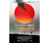 太陽の帝国(札幌劇場/チラシ洋画)