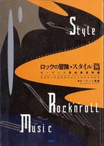 ロックの冒険(スタイル編)なぜロックはスタイルにこだわるのか?