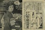 街の手品師/八幡祭/片腕喜蔵/冒険ハッチ(チラシ邦画/グランドキネマ)
