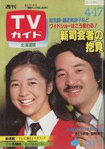 週刊TVガイド・北海道版(962号・TV雑誌)