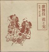 歌舞伎 花と実