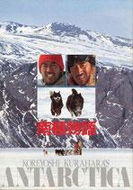 南極物語(邦画パンフレット)
