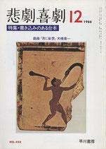 悲劇喜劇・12月号(特集・書き込みのある台本)(NO・458/演劇雑誌)