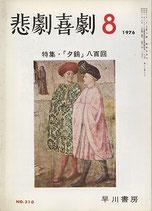 悲劇喜劇・8月号(特集・「夕鶴」八百回)(NO・310/演劇雑誌)