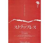 ストラップレス(洋画チラシ/シネマロキシ)