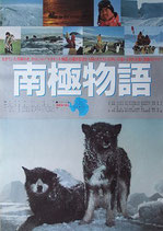 南極物語(タイトル中央より上辺)(邦画ポスター)