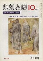 悲劇喜劇・10月号(特集・女優の季節/NO・336)(演劇雑誌)