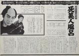 銭形平次捕物控 死美人風呂(DAIEI PRESS SHEET NO.1102)