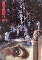 湯殿山麓呪い村(邦画パンフレット)