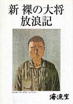 新裸の大将放浪記(公演パンフレット)