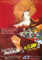 わが青春のアルカディア VS Dr.SLUMPアラレちゃんフェア(チラシ・アニメ)