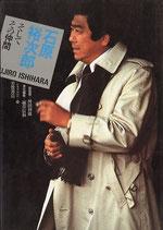 石原裕次郎・そしてその仲間(シネアルバム100/映画書)