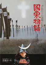 国東物語(日本映画/パンフレット)