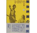 戦後映画の展開/講座・日本映画5(映画書)